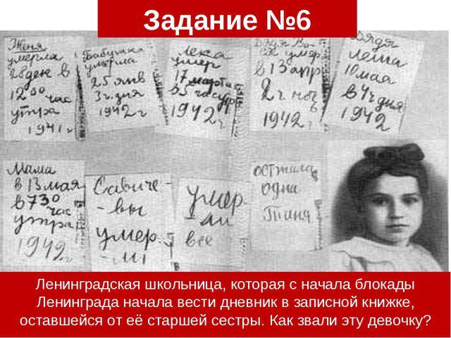 Задание №6 Ленинградская школьница, которая с начала блокады Ленинграда начал...