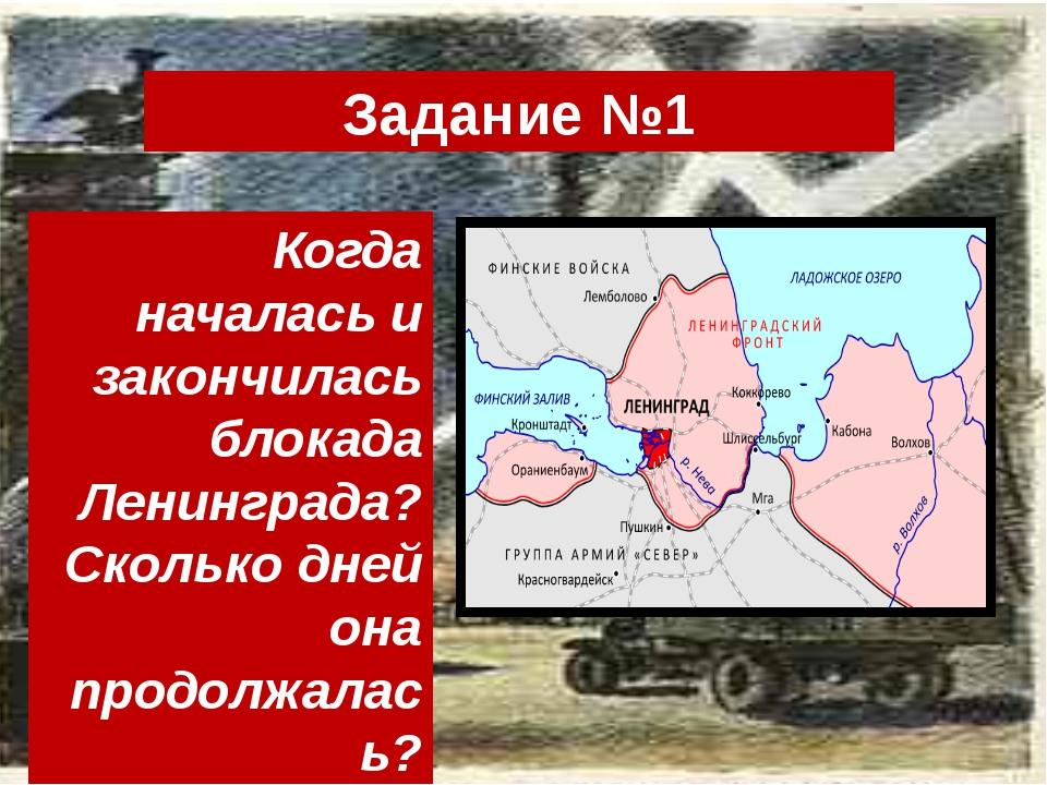 Задание №1 Когда началась и закончилась блокада Ленинграда? Сколько дней она...