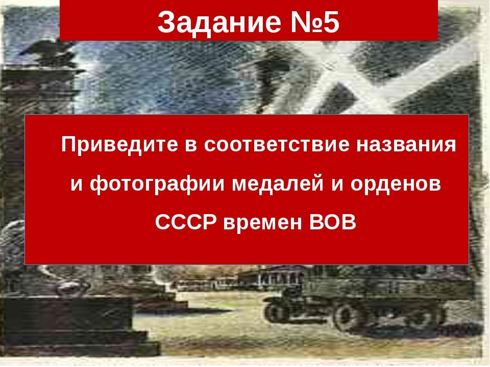 Задание №5 Приведите в соответствие названия и фотографии медалей и орденов С...