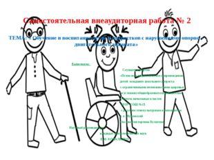 Самостоятельная внеаудиторная работа № 2 ТЕМА: « Обучение и воспитание детей