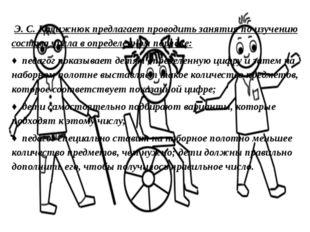 Э. С. Калижнюк предлагает проводить занятия по изучению состава числа в опре