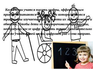 Когда дети учатся писать цифры, эффективным приемом считаются задания, при к