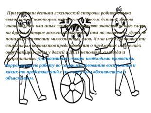 При усвоении детьми лексической стороны родного языка выявляются некоторые т