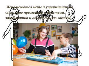 Используются игры и упражнения по описанию предметов и действий, загадыванию