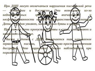 При ДЦП могут отмечаться нарушения письменной речи — дисграфии и дислексии.