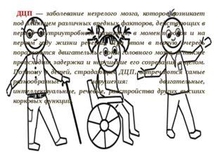 ДЦП — заболевание незрелого мозга, которое возникает под влиянием различных