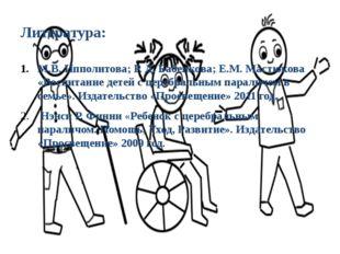 Литература: М.В. Ипполитова; Р. Д. Бабенкова; Е.М. Мастюкова «Воспитание дете