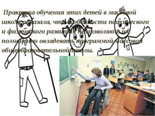Практика обучения этих детей в массовой школе показала, что особенности псих