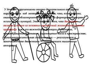 У детей с нарушениями опорно-двигательного аппарата нарушен весь ход мот