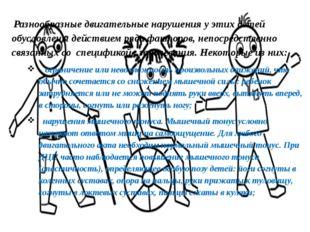 Разнообразные двигательные нарушения у этих детей обусловлены действием ряда
