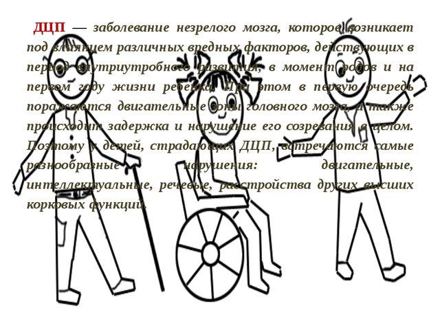 ДЦП — заболевание незрелого мозга, которое возникает под влиянием различных...