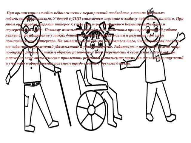 При организации лечебно-педагогических мероприятий необходимо участие не тол...