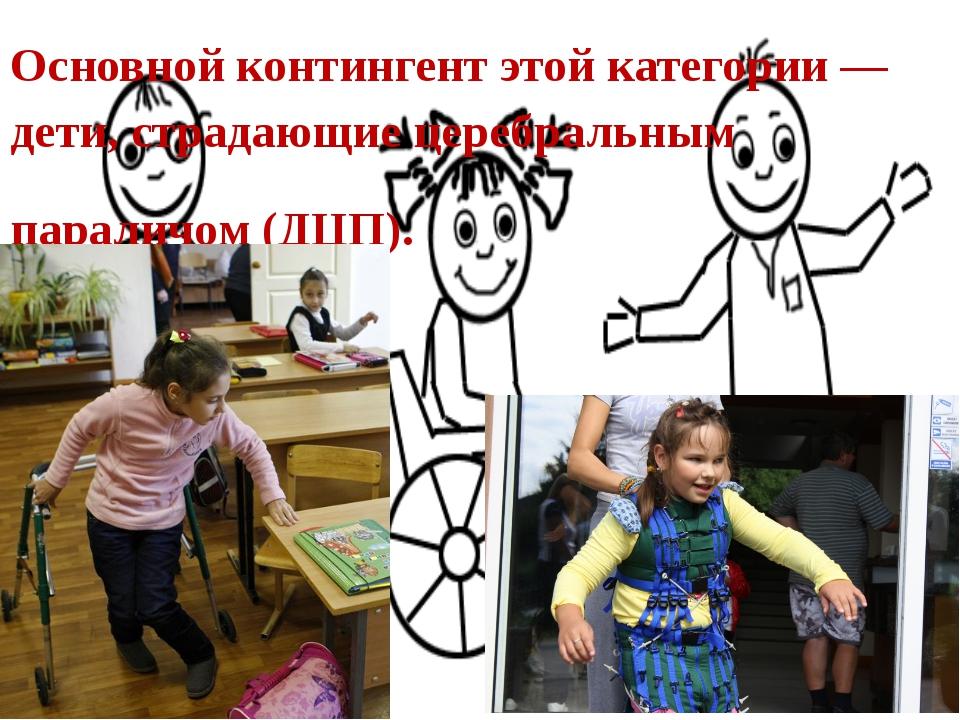 Основной контингент этой категории — дети, страдающие церебральным параличом...