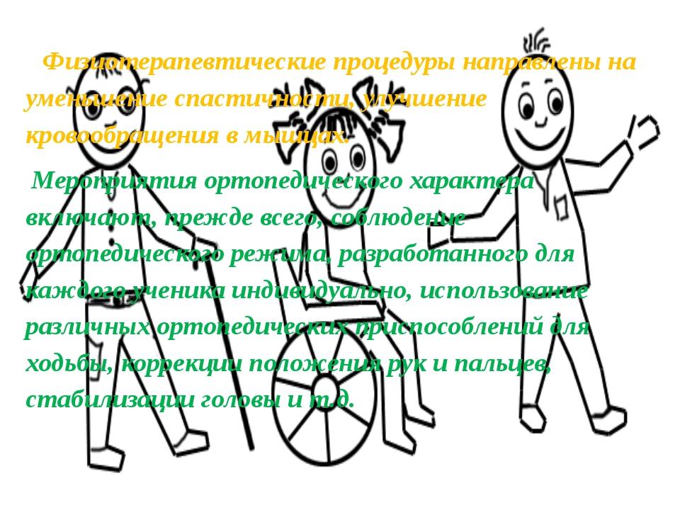 Физиотерапевтические процедуры направлены на уменьшение спастичности, улучше...