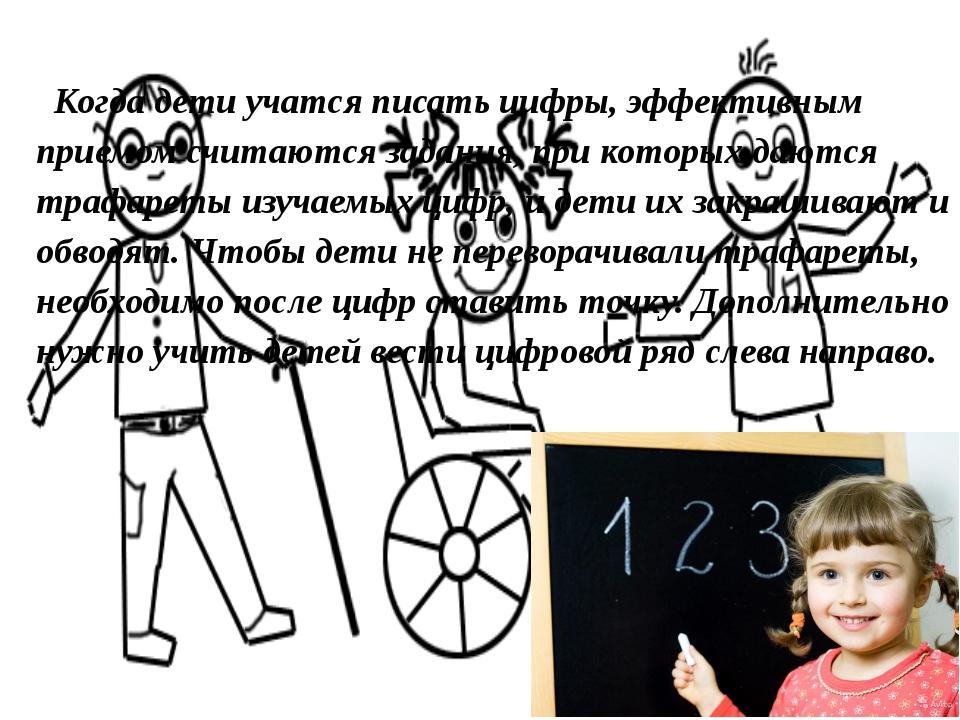 Когда дети учатся писать цифры, эффективным приемом считаются задания, при к...