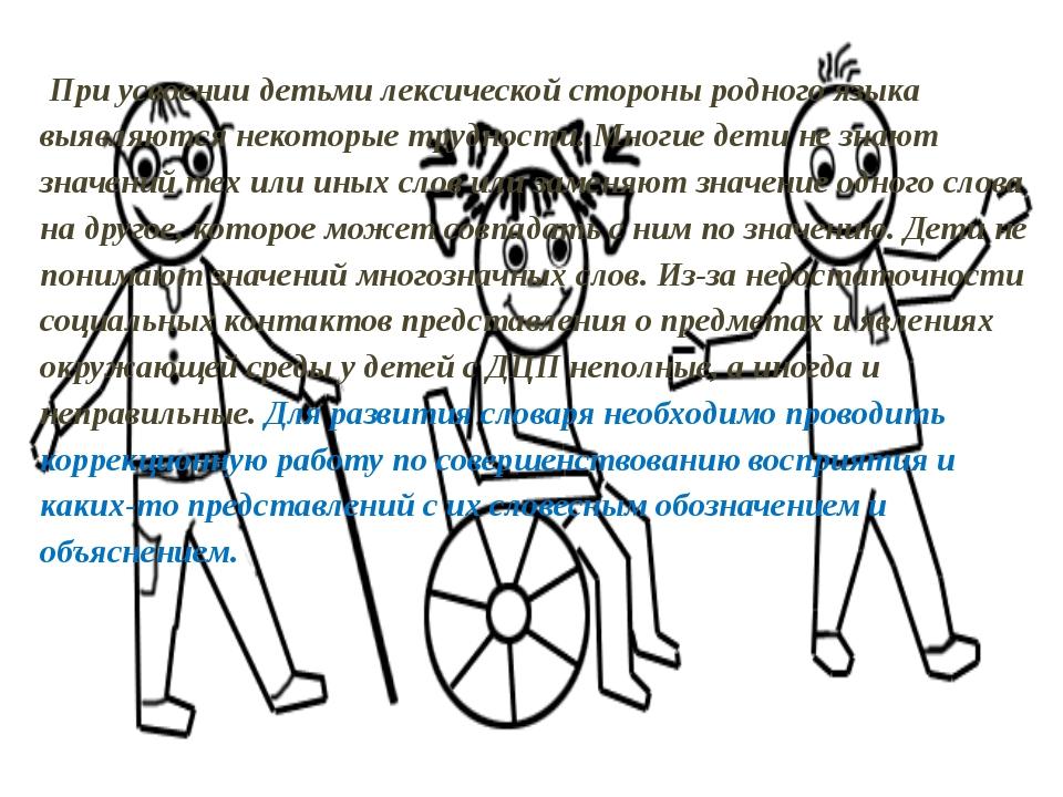 При усвоении детьми лексической стороны родного языка выявляются некоторые т...