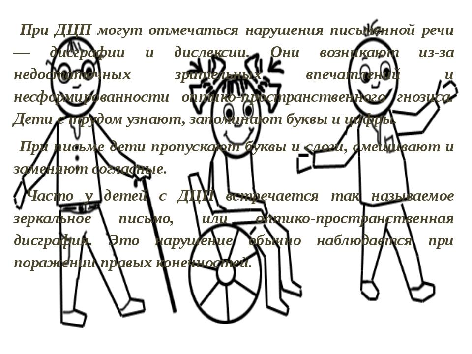 При ДЦП могут отмечаться нарушения письменной речи — дисграфии и дислексии....