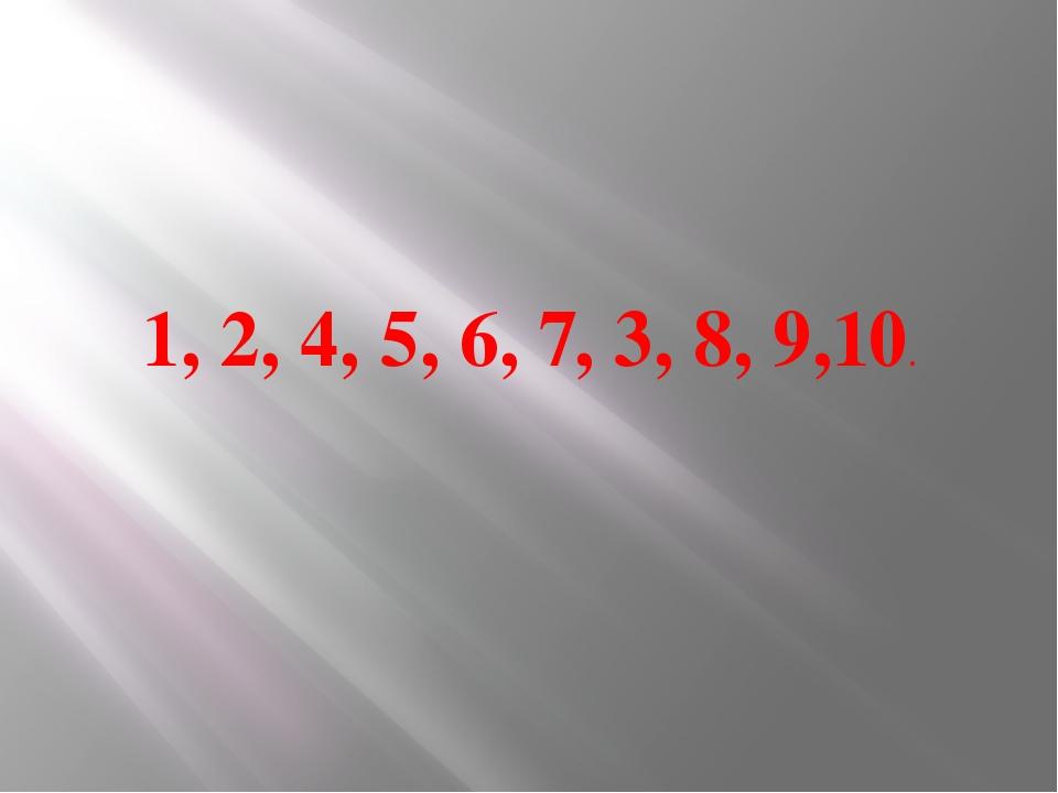 1, 2, 4, 5, 6, 7, 3, 8, 9,10.