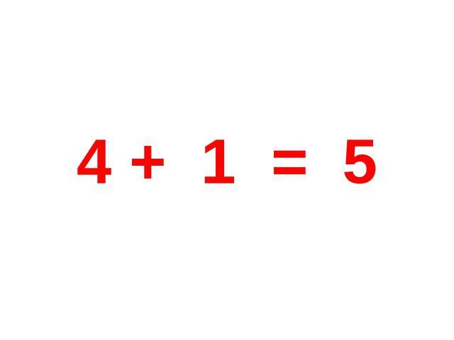 4 + 1 = 5