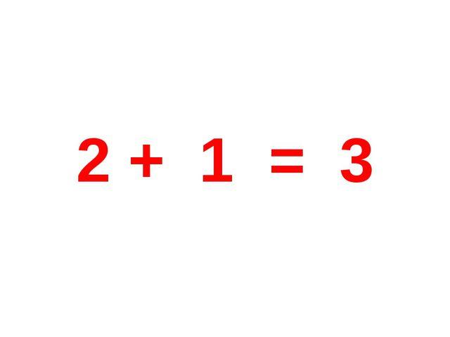 2 + 1 = 3