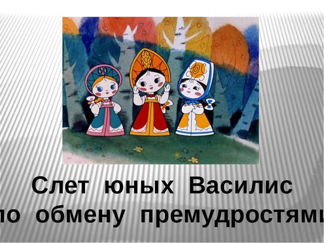 Слет юных Василис по обмену премудростями