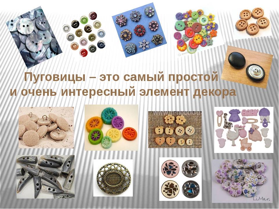 Пуговицы – это самый простой и очень интересный элемент декора