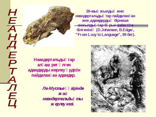 26-мыңжылдық ине: неандертальдықтар пайдаланған ине ,адамдардың бірнеше онжыл...