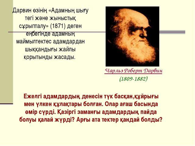 Дарвин өзінің «Адамның шығу тегі және жыныстық сұрыпталу» (1871) деген еңбегі...