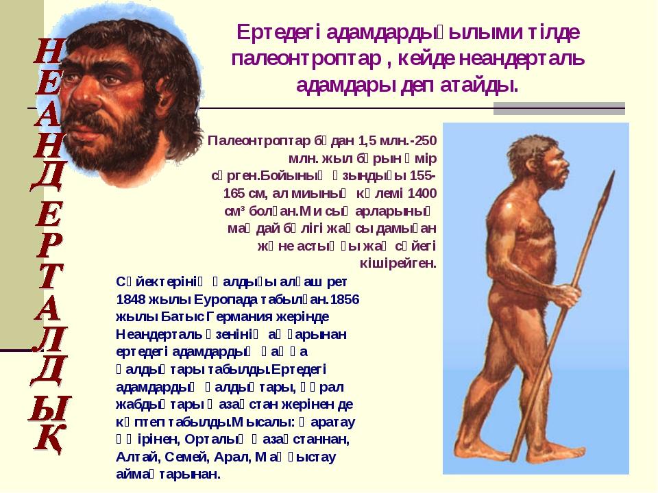 Ертедегі адамдардығылыми тілде палеонтроптар , кейде неандерталь адамдары деп...