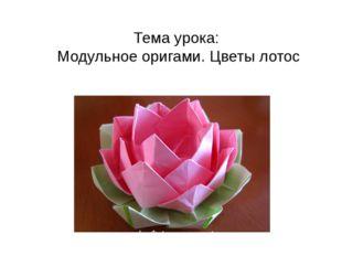 Тема урока: Модульное оригами. Цветы лотос