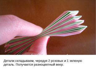 Детали складываем, чередуя 2 розовых и 1 зеленую деталь. Получается разноцвет
