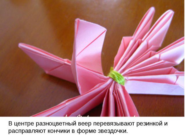 В центре разноцветный веер перевязывают резинкой и расправляют кончики в форм...