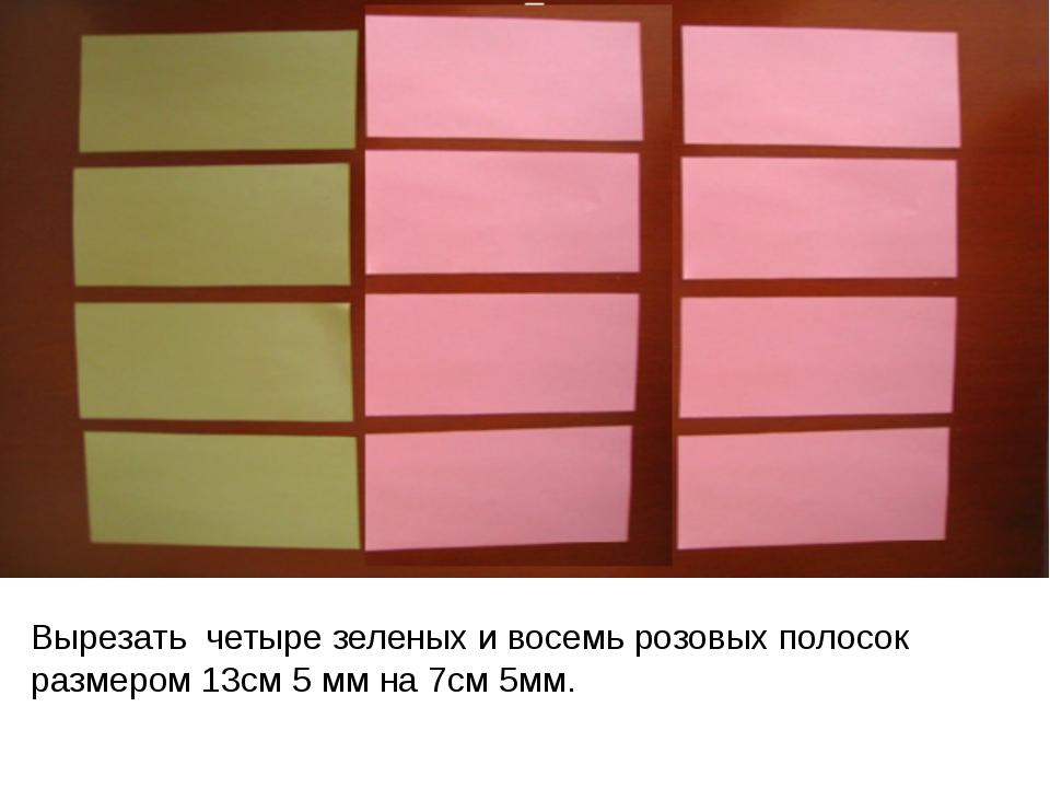 Вырезать четыре зеленых и восемь розовых полосок размером 13см 5 мм на 7см 5мм.