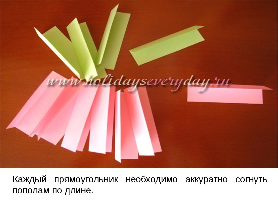 Каждый прямоугольник необходимо аккуратно согнуть пополам по длине.