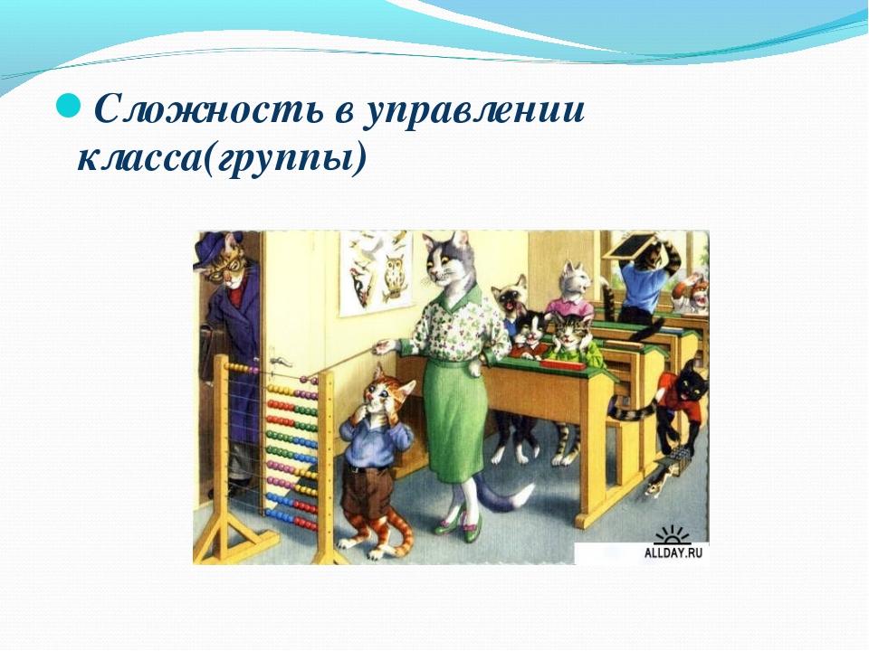 Сложность в управлении класса(группы)