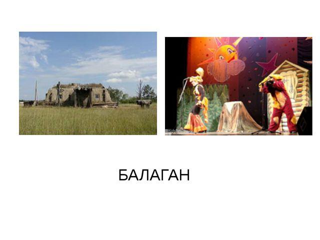 БАЛАГАН