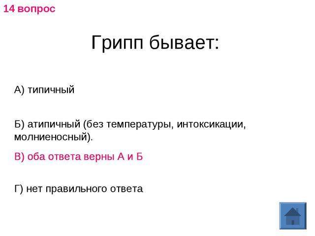 Грипп бывает: А) типичный Б) атипичный(без температуры, интоксикации, молние...