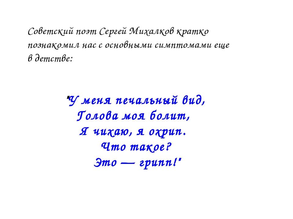 Советский поэт Сергей Михалков кратко познакомил нас сосновными симптомами е...