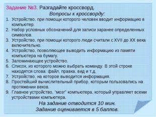 Задание №3. Разгадайте кроссворд. Вопросы к кроссворду: Устройство, при помо