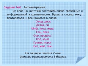 Задание №6. Антианаграмма. Из слов на карточке составить слова связанные с