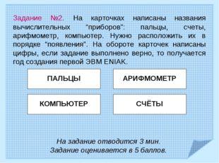 """Задание №2. На карточках написаны названия вычислительных """"приборов"""": пальцы"""