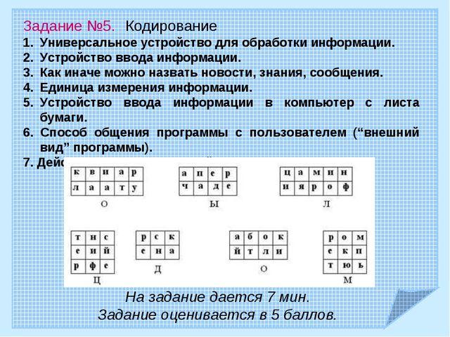 Задание №5. Кодирование 1.Универсальное устройство для обработки информаци...