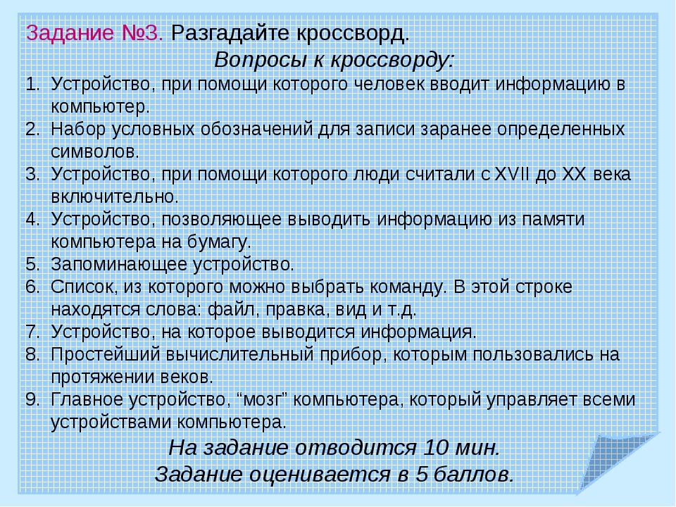 Задание №3. Разгадайте кроссворд. Вопросы к кроссворду: Устройство, при помо...
