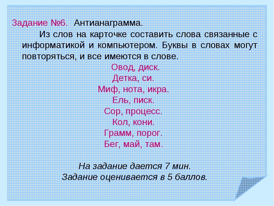 Задание №6. Антианаграмма. Из слов на карточке составить слова связанные с...