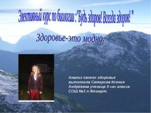 Анализ своего здоровья выполнила Сатарова Ксения Андреевна ученица 9 «а» клас