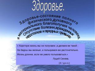 « Короткую жизнь мы не получаем ,а делаем ее такой ; Не бедны мы жизнью ,и по