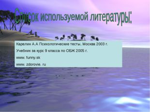 Карелин А.А Психологические тесты, Москва 2003 г. Учебник за курс 9 класса по
