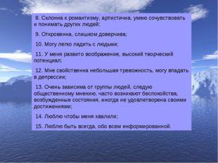 8. Склонна к романтизму, артистична, умею сочувствовать и понимать других лю