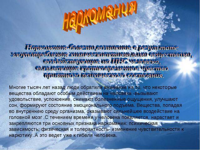 Многие тысяч лет назад люди обратили внимание на то, что некоторые вещества о...