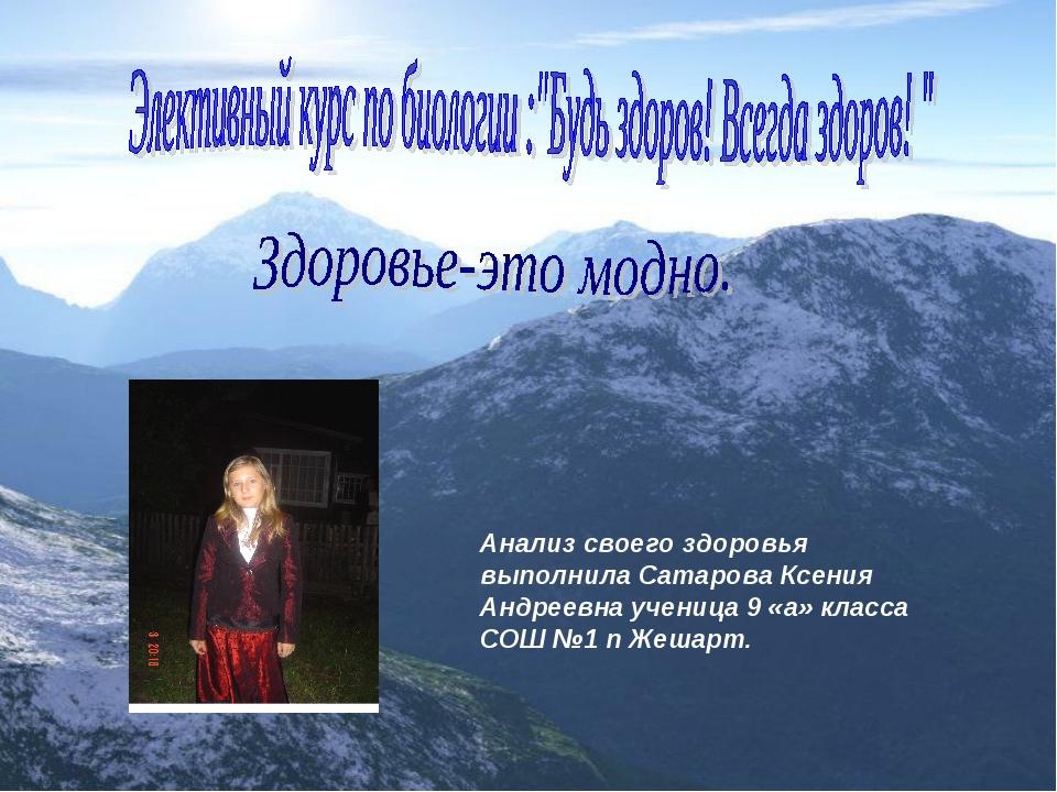 Анализ своего здоровья выполнила Сатарова Ксения Андреевна ученица 9 «а» клас...